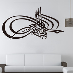 Creative Muslim living room background Wall sticker Home decoration 1 one size