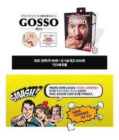 Japanese Nose Hair Removal GOSSO Brazilian Wax Nose Treatment 61/5000 white one size