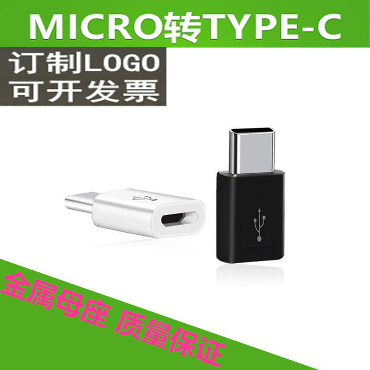 TYPE C CONNECTIONS white without rope port (only charging)