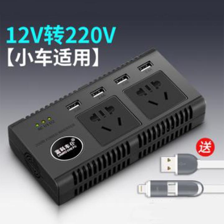 Car inverter 12V/24V to 220V household power converter multi-function car socket charger USB Charger 12v to 220v one size