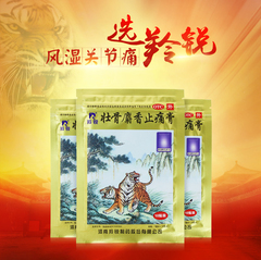 10pcs China Musk Analgesic Ointment Rheumatoid arthralgia pain relieving plaster Tiger plaster As picture