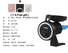 Motorcycle USB Mobile Charger Band aperture 2.1A luminescence One USB 4.9*3.6CM