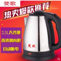 Fiji song household heating electric kettle 2.0 L stainless steel chassis power kettle automatically Stainless steel electric kettle