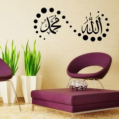 Islamic Muslim Art Calligraphy Mural Removable Wal one color one size