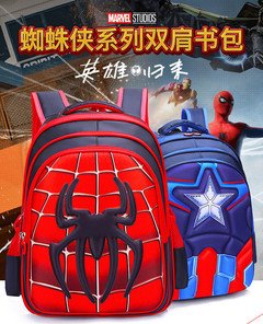 New three-dimensional children's backpack primary and secondary school kindergarten bag Captain America Red Side