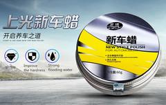 Automobile wax decontamination and glazing