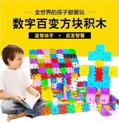 Children children's early education toys digital block block puzzle 1 1