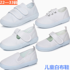 Children's white cloth shoes canvas shoes male and female school pure white sports performance shoes white normal 22 yards