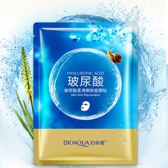 BIOAQUA 1Pcs Deep hyaluronic acid moisturizing facial anti-aging hydrating facial skin care A