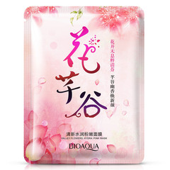 Skin Care Natural Facial Mask Smooth Moisturizing Face Mask  Oil Control Brighten Wrapped Mask one