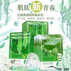 Plant Extracts Hyaluronic Acid Facial Masks Moisturizing Depth Replenishment Care Face Mask one