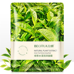 Natural Sheet Masks Moisturizing Oil Control Natural Essence Hyaluronic Acid Plant Facial Mask green tea