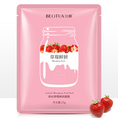 Plant Extracts Fruit Face Masks Collagen Essence Facial Mask  Firming Oil-Control Face Care straw berry