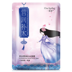 Plant Facial Sheet Mask Deep Moisturizing Oil Control Hydrating Mask Anti-Aging Face Skin girl lily