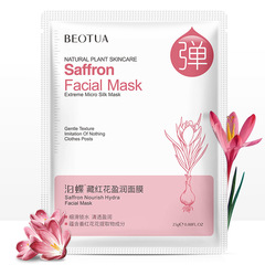 Deep Brighten Moisturizing Facial Mask Nourish Hyaluronic Acid Facial Mask Anti-Aging Face Skin saffron