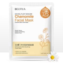 Deep Brighten Moisturizing Facial Mask Nourish Hyaluronic Acid Facial Mask Anti-Aging Face Skin chamomile