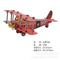 3D Puzzle Children's puzzle building house toy DIY manual puzzle paper model Antique airplane one size