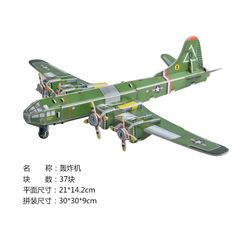 3D Puzzle Children's puzzle building house toy DIY manual puzzle paper model bomber airplane one size