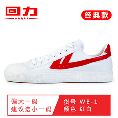 5th Anniversary Sale Hot Selling Back to Back Canvas Shoes Wild White Shoes Exploding Classic Shoes red and white 44