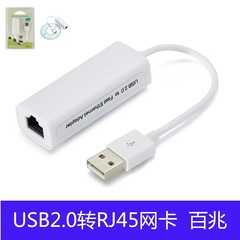 External Wired USB 2.0 100 Mbp Network Card Computer RJ45 Converter USB to RJ45 Network Card white one size universal