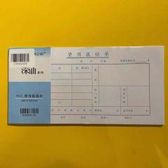 Changsha Office Reimbursement document CS012 White normal