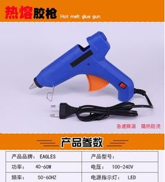 40-60W EAGLES BRAND GLUE GUN WITH 2PCS  GLUE STICKS  ELECTRIC HAND TOOL BLUE normal
