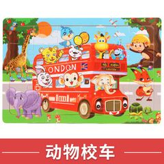 30 pcs Kids Puzzle Toy Baby Puzzles Jigsaw Early Educational Learning Toys Children Christmas gifts Animal school bus one size