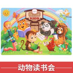 30 pcs Kids Puzzle Toy Baby Puzzles Jigsaw Early Educational Learning Toys Children Christmas gifts Animal Reading Club one size
