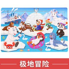 30 pcs Kids Puzzle Toy Baby Puzzles Jigsaw Early Educational Learning Toys Children Christmas gifts Polar Adventure one size